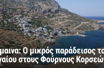 Thimena in ERT.gr