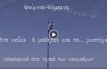 thimena Athens agency video